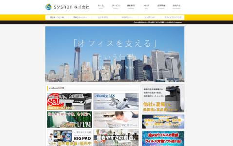 syshan公式HPキャプチャ